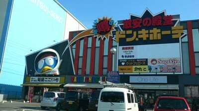 楽市街道名古屋店