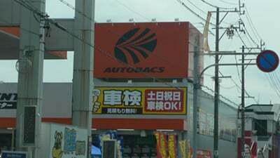 オートバックス 大垣店