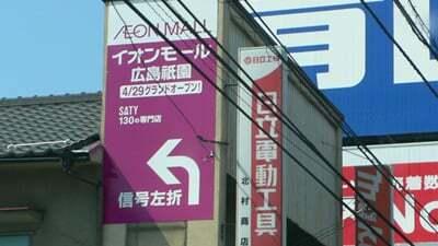 祇園 イオン モール