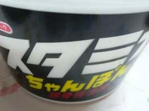 超大盛りスーパーカップ2.0倍 スタミナちゃんぽん豚骨醤油味