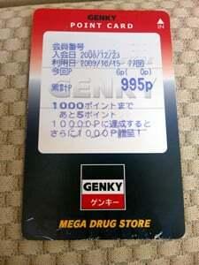 ゲンキーポイントカード