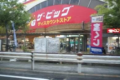 ザ・ビッグ戸坂店の写真