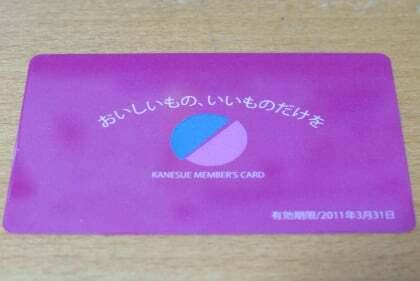 カード カネスエ