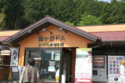 東海北陸自動車道 瓢ヶ岳PA