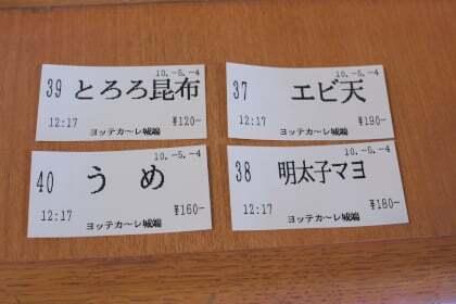 ヨッテカーレ城端の番号札