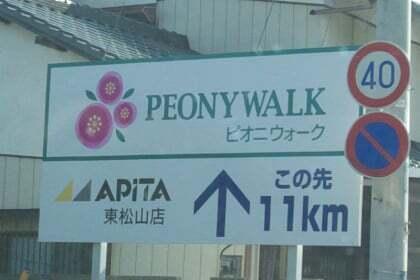 ピオニウォーク東松山