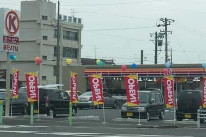 サークルK岐阜東川手店