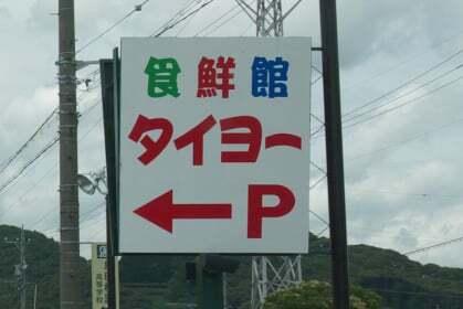 食鮮館タイヨー中溝店