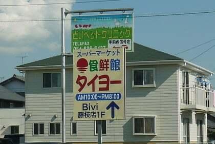 食鮮館タイヨーBiVi藤枝店