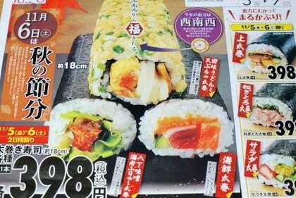 秋の節分イオンの太巻き寿司