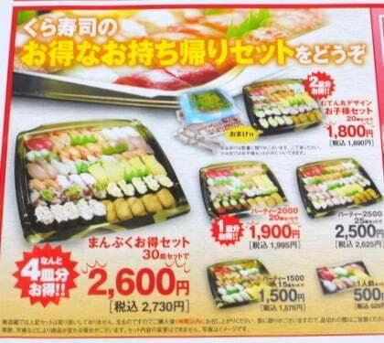 出前 くら 寿司
