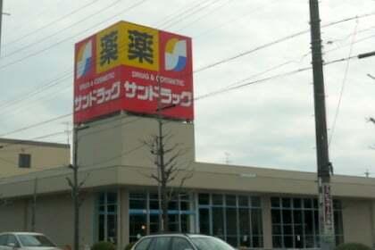 サンドラッグ岐阜六条店