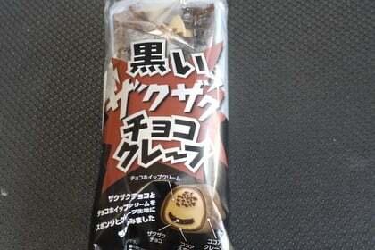 黒いザクザクチョコクレープ