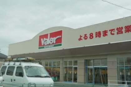バロー八剣店 店舗