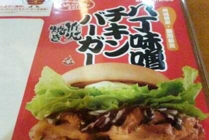 八丁味噌チキンバーガー