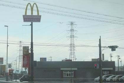 マクドナルド真正店の写真