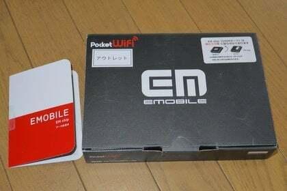 Pocket WiFi (D25HW)の写真