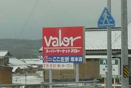 バロー坂本店の写真