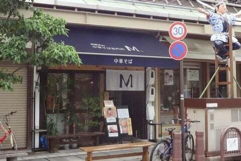 中華そば専門店 エム (M)の写真