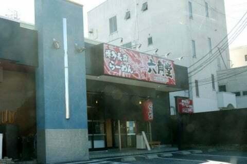 博多長浜ラーメン六角堂の写真