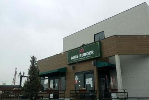 モスバーガーながしま店の写真