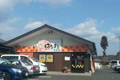 はなまるうどん 岐阜関店の写真