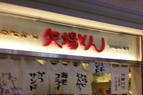 矢場とん 中部国際空港店の写真