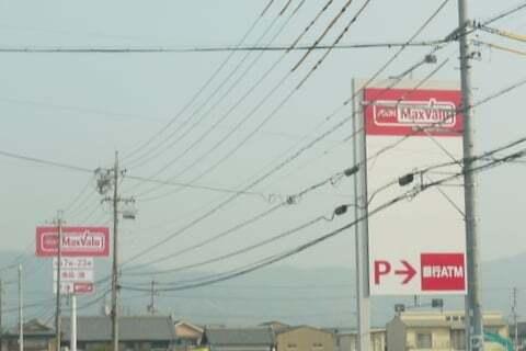 マックスバリュ上野小田店の写真