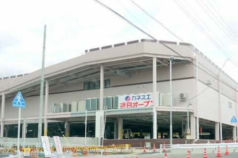 カネスエ徳重店の写真