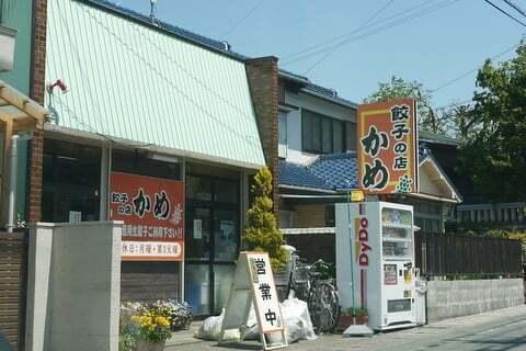 餃子の店かめの写真