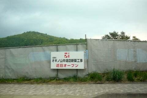 オギノ山中湖店の写真