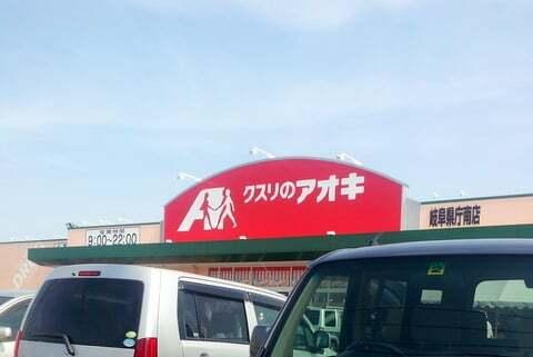 クスリのアオキ岐阜県庁南店の写真