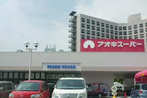 アオキスーパー大同店の写真