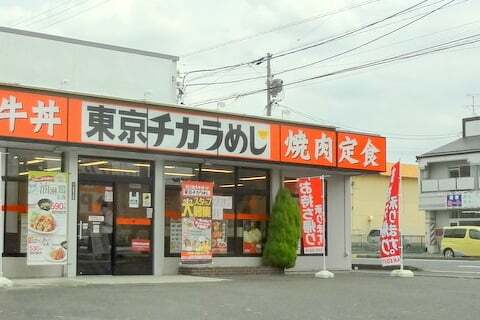 東京チカラめし岐阜北方町店の写真