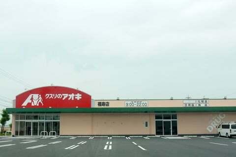 クスリのアオキ福寿店の写真