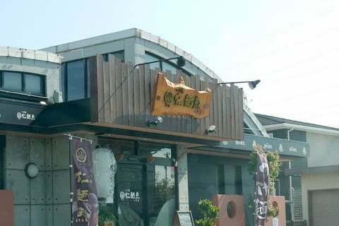 北方町の仁麺魚の写真