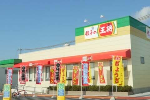餃子の王将コメリ水口店の写真