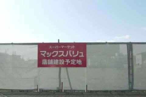 (仮称)マックスバリュ小牧駅西店予定地の写真