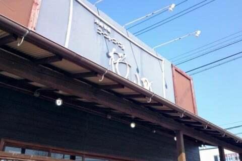 ニーニャニーニョ 桜小町鈴鹿店の写真