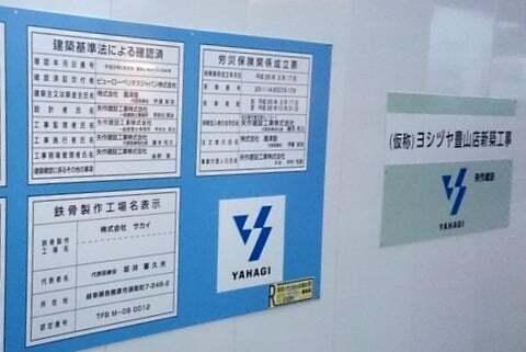 ヨシヅヤ豊山店予定地の写真