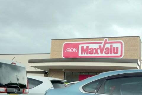 マックスバリュ山城店の写真