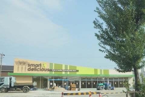スマート&デリシャス浜町店の写真