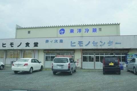 ひもの食堂の写真