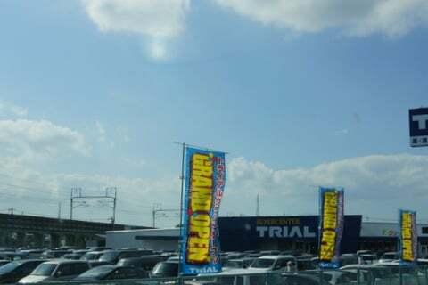 スーパーセンタートライアル安八店の写真