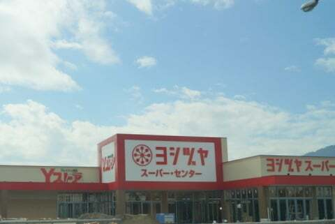 ヨシヅヤ スーパー・センター垂井店の写真