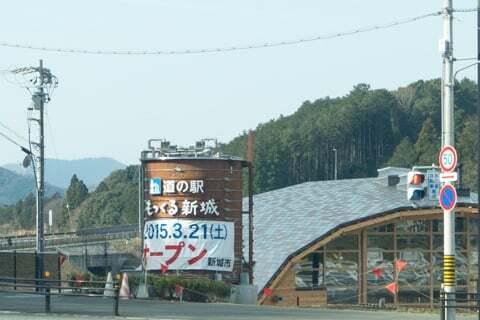 道の駅もっくる新城の写真