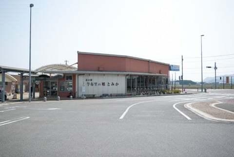 道の駅 半布里の郷とみかの写真