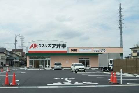 クスリのアオキ今渡店の写真