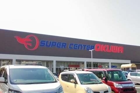 スーパーセンターオークワテラスゲート土岐店の写真