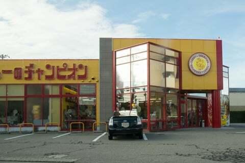 カレーのチャンピオン本店の写真
